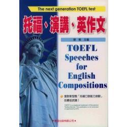 托福、演講、英作文