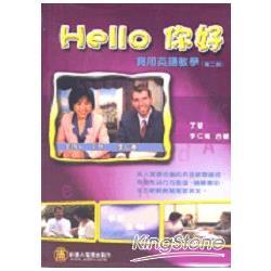 Hello你好2實用英語教學