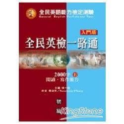 全民英檢一路通初級 (入門版) 2000字:閱讀.寫作能力(B)