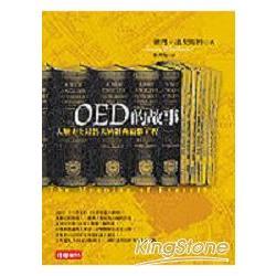 OED的故事:人類史上最浩大的辭典編纂工程