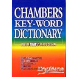 錢伯斯關鍵字英英學習詞典(32K軟皮精裝)