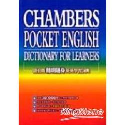 錢伯斯簡明隨身英英詞典(32K軟皮精裝)