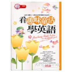 看趣味童話學英語(附3CD)