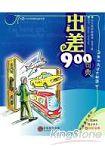 出差900句典(2CD)