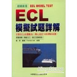 ecl模擬試題詳解(書+4CD)