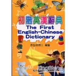 初階英漢辭典(平裝本)