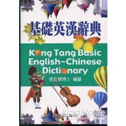 基礎英漢辭典(平裝本)