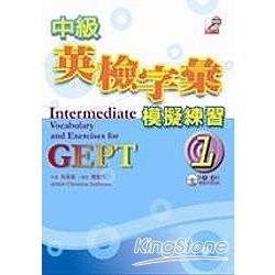 中級英檢字彙模擬練習1(25K+5CD)