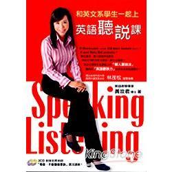 和英文系學生一起上英語聽說課(附2光碟)