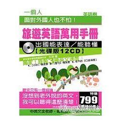 旅遊英語萬用手冊(附光碟版12CD)