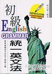 初級統一英文法(書附MP3+AP3)