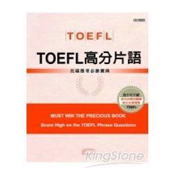 TOEFL高分片語