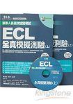 ECL全真模擬測驗(上)(試題本+詳解本)(附MP3)