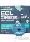 ECL全真模擬測驗(下)(試題本+詳解本)(附MP3)