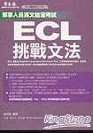 ECL挑戰文法