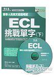 ECL挑戰單字(下)
