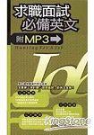 求職面試必備英文(附MP3)(50開)