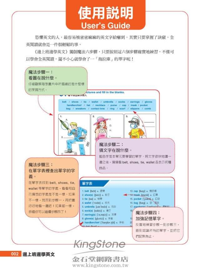 邊上班邊學英文(附1CD)