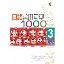 日語常用句型1000III (25K)