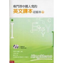 專門替中國人寫的英文課本初級本(下冊)新版(附光碟兩片)