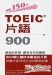 TOEIC片語900