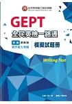 全民英檢一路通:初級寫作能力(模擬試題冊)(革新版)