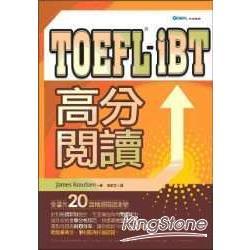 TOEFL-IBT 高分閱讀(16K)