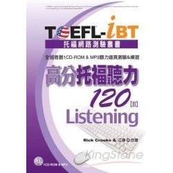 TOEFL-iBT高分托福聽力120[Ⅱ](1CD-ROM & MP3)
