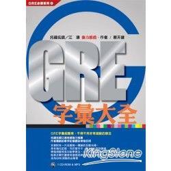 GRE字彙大全(1CD-ROM & MP3聲音檔)