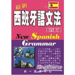 最新西班牙語文法(書+MP3)
