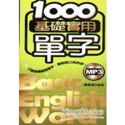 1000基礎實用單字(附MP3)(50K)