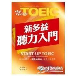 New TOEIC新多益聽力入門(1MP3)