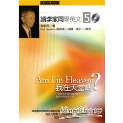 讀李家同學英文5:我在天堂嗎?