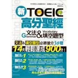 新TOEIC高分聖經:文法&填空題型