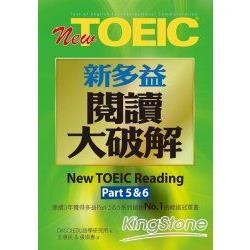New TOEIC新多益閱讀大破解Part5&6 (試題本/解題本)