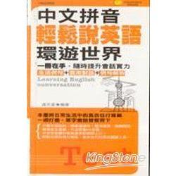 中文拼音輕鬆說英語環遊世界(口袋書)
