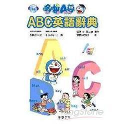 哆啦A夢ABC英語辭典(附CD)