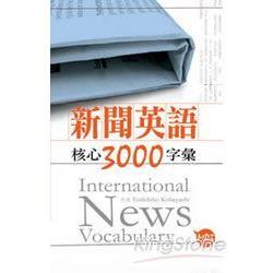 新聞英語核心3000字彙(50K+2MP3)