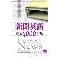 新聞英語核心4000字彙(50K+2MP3)