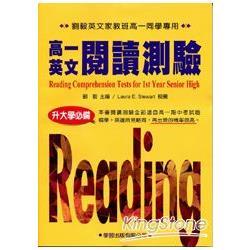 高一英文閱讀測驗(劉毅英文家教班高一同