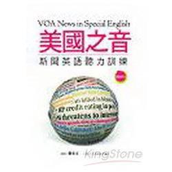 美國之音新聞英語聽力訓練 (32K +4MP3)