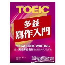 TOEIC多益寫作入門 :  邁向高分多益寫作最重要的入門法寶 /