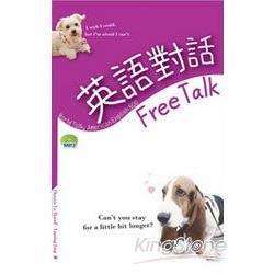 英語對話Free Talk(50K+2MP3)