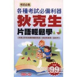 狄克生片語輕鬆學(50K)