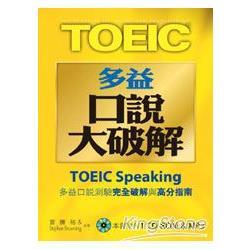New TOEIC多益口說大破解(1CD-ROM&1MP3)