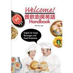 Welcome! 餐飲廚房英語 Handbook(50k+2MP3)
