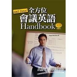 Well Done!全方位會議英語Handbook(50K附MP3)