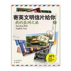 寄英文明信片給你:我的亞洲之旅 (32K+1MP