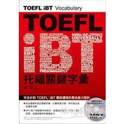 TOEFL iBT 托福關鍵字彙(MP3)