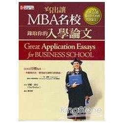 寫出MBA名校錄取你的入學論文